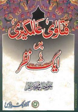 Fatawa alamgeeri pr aik nazar download pdf book writer khwaja muhammad qasim