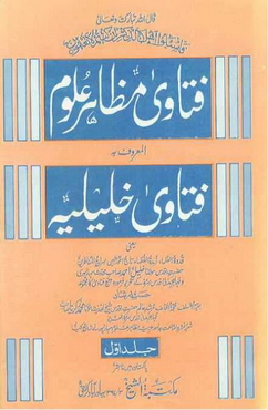 Fatawa mazahir ul uloom 1 download pdf book