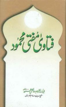 Fatawa mufti mahmood 8 download pdf book writer molana mufti mahmood