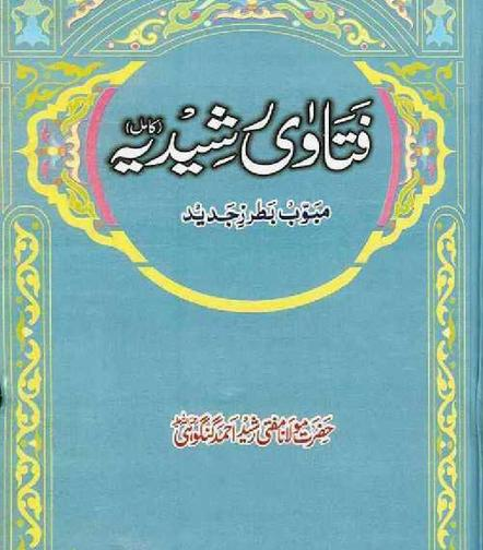 FATWA RASHIDIYA URDU DOWNLOAD