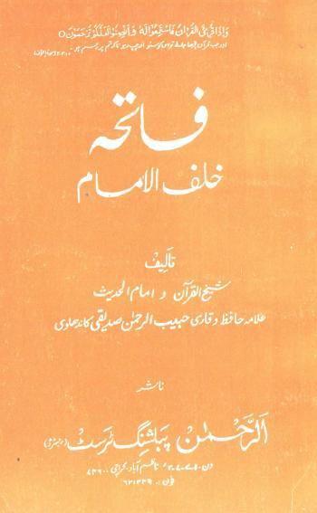 Fatiha khlaful imam download pdf book writer allama habib ur rahman siddiqui kandhalvi