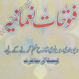 Fatoohat e nomania download pdf book writer molana muhammad manzoor nomani