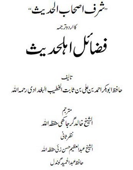 Fazail ahlehadees download pdf book writer hafiz abu bakkar ahmad bin ali bin sabit al khateeb al baghdadi