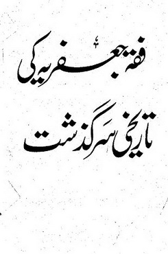 Fiqah jafaria ki tareekhi sargazshat download pdf book