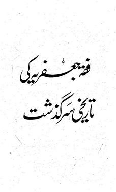 Fiqah jaffaria ki tareekhi sirgazasht download pdf book