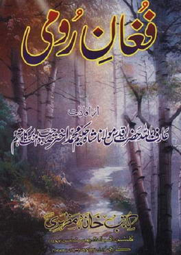 Fughan e rumi download pdf book writer molana shah hakeem muhammad akhtar