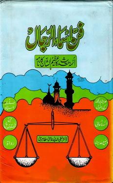 Fun asma o rijjal download pdf book writer dr taqi ud deen nadvi mazahri