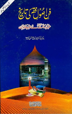 Fun usool fiqah ki tareekh download pdf book