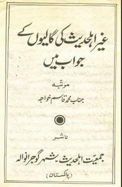 Gair ahlehadees ki gaalion k jawab me download pdf book writer muhammad qasim khwaja