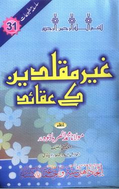Ghair muqalideen k aqaid download pdf book writer molana muhammad ansar bajwa