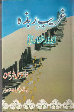 Ghareeb e rabza hazrat abuzar ghafari r a download pdf book writer dr ali shariati