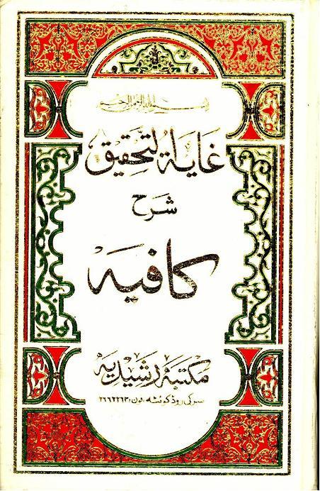 Ghayat ul tahqeq download pdf book