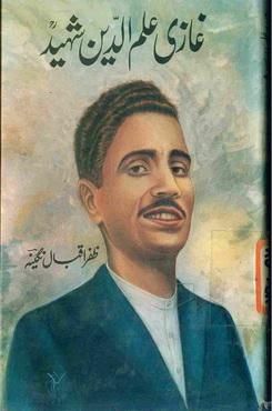 Download ghazi ilm deen shaheed rh a pdf book by author zafar iqbal nagina