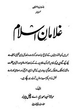 Ghulaman e islam download pdf book writer molana saeed ahmad
