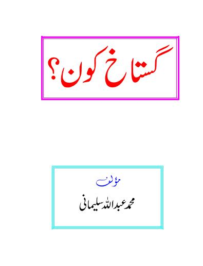 Gustakh kon download pdf book writer muhammad abdullah sulemani