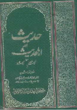 Hadees aor ahlehadees download pdf book writer anwar e khursheed