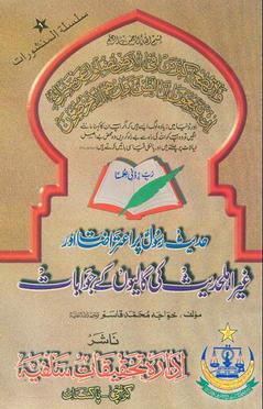 Hadees e rusool per aytrazat aor gair ahlehadees ki gaalio k jawabat download pdf book writer abdullah nasir al rahmani