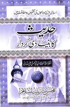 Hadees ka bunyadi kirdar download pdf book writer sayyad abu ul hassan ali nadvi