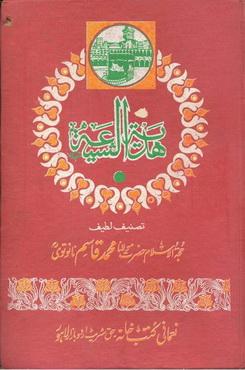 Hadiya tu shia download pdf book writer molana muhammad qasim nanotavi