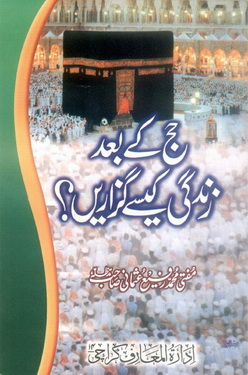 Hajj k baad zindagi kese guzarein download pdf book writer mufti muhammad rafi usmani
