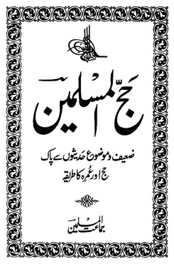 Download hajj ul muslimeen pdf book