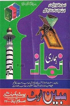 Hamari namaz download pdf book writer molana muhammad farooq