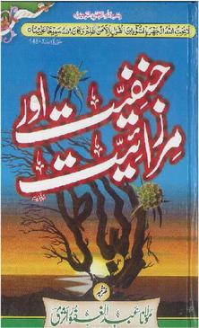 Hanfiat aor mirzaiat download pdf book writer molana abdul ghafoor asri