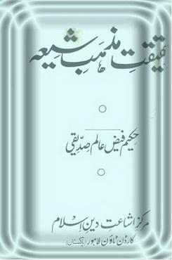Haqeeqat mazhab shia download pdf book writer hakeem faiz alim sidiqi