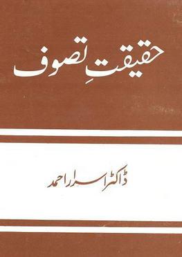 Download haqeeqat e tasawuf pdf book by author dr asrar ahmad