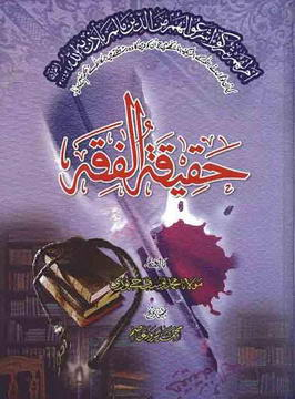 Haqeeqat ul fiqah download pdf book writer molana muhammad yousaf jaypuri