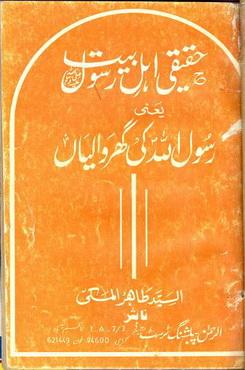Haqeeqi ahle bait rusool allah ki ghar waliaa download pdf book writer sayyad tahir al makki
