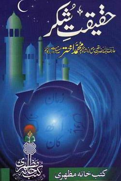 Haqiqat e shukar download pdf book writer molana shah hakeem muhammad akhtar