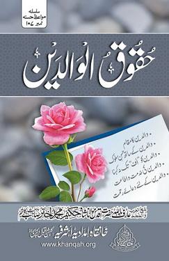 Haqooq ul walidain download pdf book writer molana shah hakeem muhammad akhtar