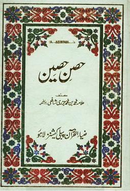 Hasan hiseen download pdf book writer muhammad bin muhammad jazri shafie