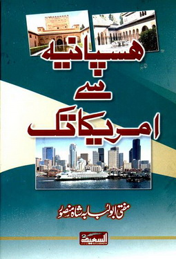 Haspania se america tak download pdf book writer mufti abu lubana shah mansoor