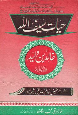Hayat e saif ullah download pdf book writer hakeem faiz alim sidiqi