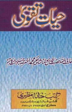 Hayat e taqwa download pdf book writer molana shah hakeem muhammad akhtar