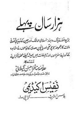 Hazar saal pehlay download pdf book writer sayyad manazar ahsan ghyalni
