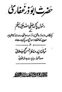 Hazrat abu zar ghaffari r a download pdf book writer sayyad manazar ahsan ghyalni