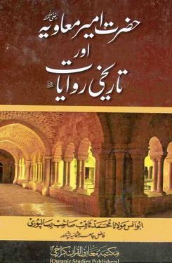 Hazrat ameer e muavia r a aor tareekhi rawayat download pdf book writer molana muhammad saqib risalpuri