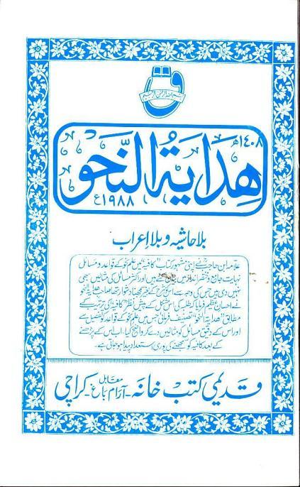 Hidaya tun nahw bila hashiah download pdf book