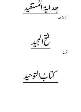 Hidaya tul mustafeed download pdf book writer shaikh abd ur rahman bin hassan aal
