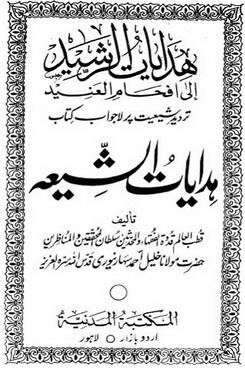 Hidaya tul shia download pdf book writer molana khalil ahmad sahanpuri