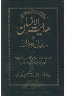 Hidayat ul insan download pdf book writer hafiz abdul kareem