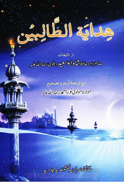Hidayat ut talibeen sirajia download pdf book writer shah abu saeed dahlvi