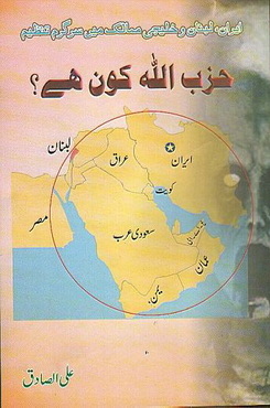 Hizbullah kon hai download pdf book writer ali al sadiq