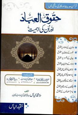 Huqooq ul ebaad aur unki ahmiyat download pdf book writer molana muhammad illyas