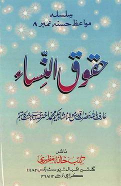 Huquq un nisa download pdf book writer molana shah hakeem muhammad akhtar