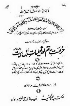 Hurmat e matam aor taleemat e ahle bait download pdf book writer mehar muhammad mianwali