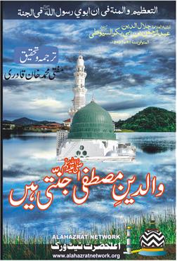 Huzoor kay walidain jannati hain download pdf book writer imam jalal u deen al sayyuti